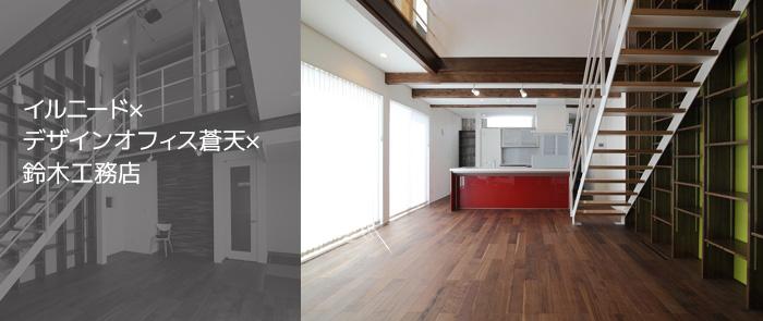 イルニード × デザインオフィス蒼天 × 鈴木工務店「やりたいこと叶えます住宅 第1弾」